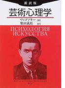 芸術心理学 新訳版