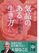 気品のある生き方 (中経の文庫)(中経の文庫)