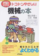 トコトンやさしい機械の本 (B&Tブックス 今日からモノ知りシリーズ)