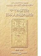 マヤの叡智と日本人の魂の融合 コズミック・ダイアリーの精神 時間は、オーガニック・オーダー