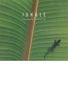 ジャングル (SUIKO BOOKS)