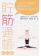 貯筋通帳 1日15分の運動で筋肉を貯めて、健康寿命を伸ばそう!! 改訂版