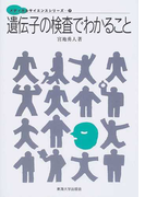 遺伝子の検査でわかること (メディカルサイエンスシリーズ)