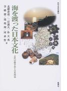 海を渡った日本文化 古代の韓半島と日本列島 (みやざき文庫)