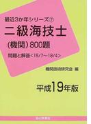 二級海技士〈機関〉800題 問題と解答(15/7〜18/4) 平成19年版 (最近3か年シリーズ)