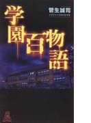 学園百物語 (TOKUMA NOVELS Edge)(TOKUMA NOVELS(トクマノベルズ))