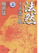 法然 十五歳の闇 上 (角川ソフィア文庫)(角川ソフィア文庫)