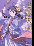 七姫物語 第4章 夏草話 (電撃文庫)(電撃文庫)