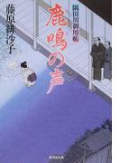 鹿鳴の声 (廣済堂文庫 特選時代小説 隅田川御用帳)(廣済堂文庫)