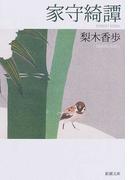 家守綺譚 (新潮文庫)(新潮文庫)