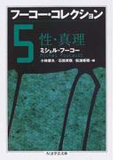 フーコー・コレクション 5 性・真理 (ちくま学芸文庫)