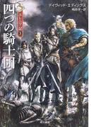 四つの騎士団