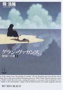 グラン・ヴァカンス (ハヤカワ文庫 JA 廃園の天使)(ハヤカワ文庫 JA)