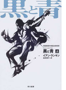 黒と青 上 (ハヤカワ・ミステリ文庫)(ハヤカワ・ミステリ文庫)