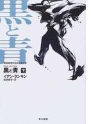 黒と青 下 (ハヤカワ・ミステリ文庫)(ハヤカワ・ミステリ文庫)
