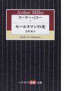 アーサー・ミラー 1 セールスマンの死