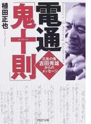 電通「鬼十則」 広告の鬼吉田秀雄からのメッセージ (PHP文庫)(PHP文庫)