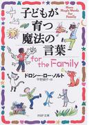 子どもが育つ魔法の言葉for the Family (PHP文庫)(PHP文庫)