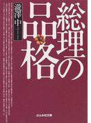 総理の品格 (ぶんか社文庫)(ぶんか社文庫)