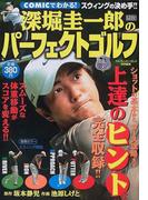 深堀圭一郎のパーフェクトゴルフ COMICでわかる! スウィングの決め手!! (にちぶんMOOK)