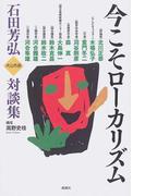 今こそローカリズム 石田芳弘対談集