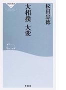 大相撲大変 (祥伝社新書)(祥伝社新書)