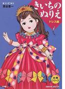 きいちのぬりえ ドレス編 (大判シリーズ)