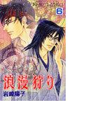 浪漫狩り 6 (プリンセスコミックス)(プリンセス・コミックス)