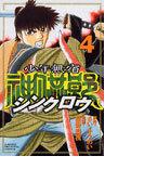 少年無宿シンクロウ 4 (講談社コミックス SHONEN MAGAZINE COMICS)(少年マガジンKC)