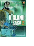 ヴィンランド・サガ 2 (アフタヌーンKC)(アフタヌーンKC)