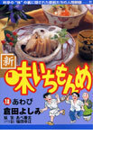 新・味いちもんめ 18 あわび (ビッグコミックス)(ビッグコミックス)
