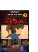 ゲド戦記 3 TALES from EARTHSEA (アニメージュコミックススペシャル)