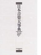日本音楽大事典 オンデマンド版