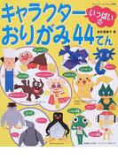 キャラクターいっぱいのおりがみ44てん (ブティック・ムック 折り紙)
