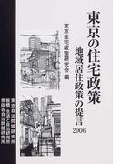 東京の住宅政策 地域居住政策の提言2006