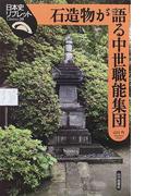 石造物が語る中世職能集団 (日本史リブレット)