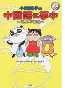 小道迷子の中国語に夢中