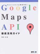 Google Maps API徹底活用ガイド Geocoding機能対応!