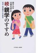 親学のすすめ 続 児童・思春期の心の教育