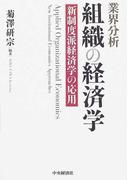 組織の経済学 業界分析 新制度派経済学の応用