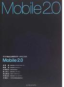 Mobile 2.0 ポストWeb2.0時代のケータイビジネス