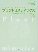 プラントミメティックス 植物に学ぶ (アドバンスト・バイオミメティックスシリーズ)