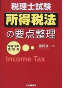 所得税法の要点整理 税理士試験 平成19年受験用