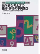 新版数学的な考え方とその指導 第4巻 数学的な考え方の指導・評価の事例集 2 数学的な考え方を伸ばす発展的課題