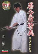 居合道精義 無双直伝英信流 (DVDでマスター)