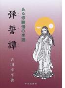 弾誓譚 ある修験僧の生涯