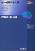 脳神経外科学大系 別巻 総索引・総目次