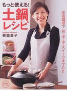 もっと使える!土鍋レシピ 保温調理で和・洋・中・スイーツまでOK (saita mook)
