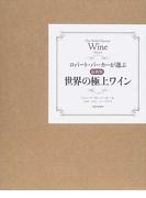 ロバート・パーカーが選ぶ最新版世界の極上ワイン