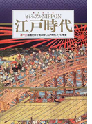 江戸時代 「原寸大」絵画史料で読み解く江戸時代270年史